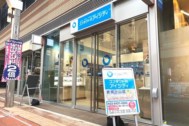 アイシティ武蔵小山店