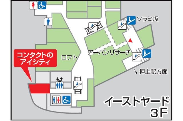 アイシティ東京ソラマチ店