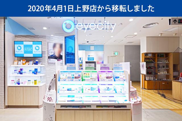 アイシティパルコヤ上野店