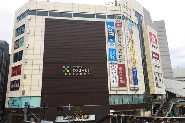アイシティ五反田東急スクエア店
