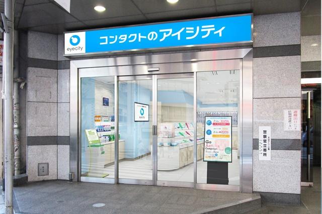 アイシティ中野駅前南口店
