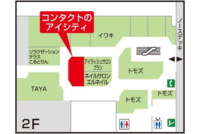 アイシティ青葉台東急スクエア店