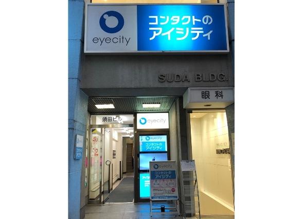 アイシティ新宿南口店