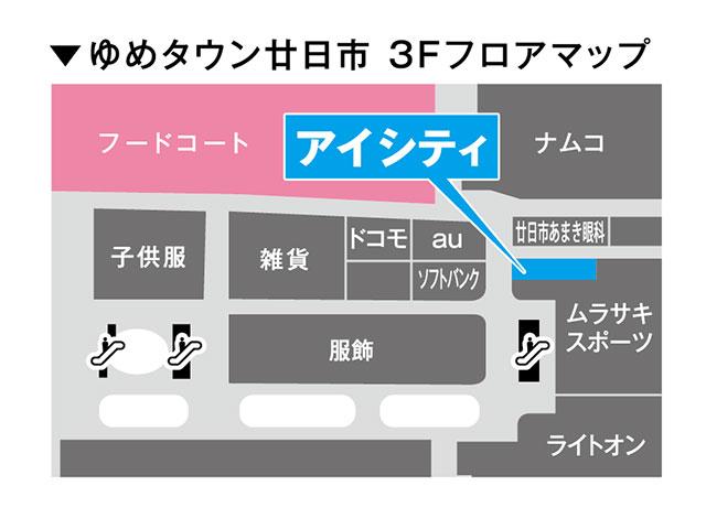 アイシティゆめタウン廿日市店
