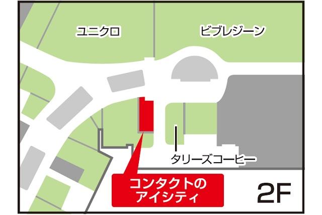 アイシティイオンモール筑紫野店