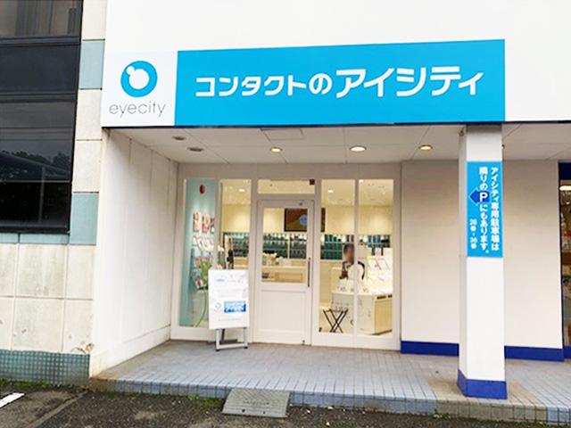 アイシティ飯塚店