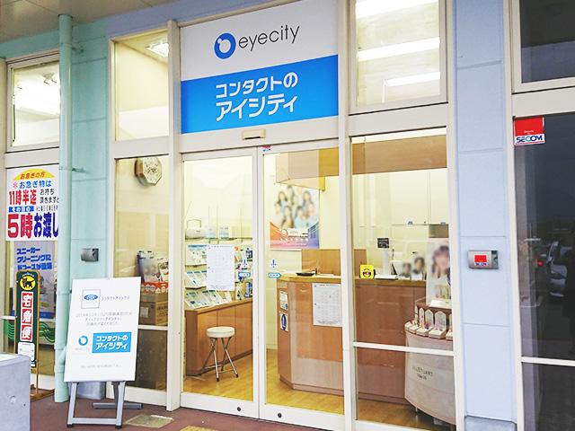 アイシティ田川店