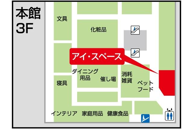 アイシティ和泉中央店