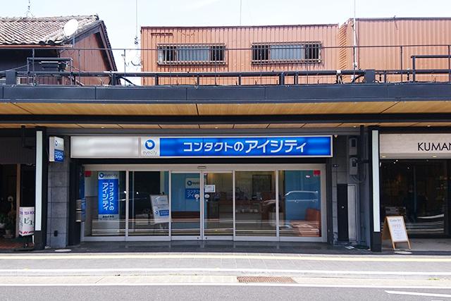 アイシティ田辺駅前店