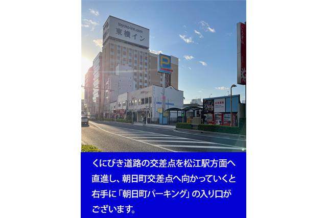 アイシティ松江駅前店