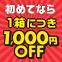 【初回限定】使い捨てレンズ1箱につき1,000円OFF