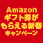 Amazonギフト券がもらえる新春キャンペーン