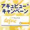 春うららキャンペーン!JCBギフトカード1,000円分プレゼント