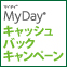 MyDay キャッシュバックキャンペーン