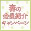 春の会員紹介キャンペーン