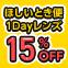 【ほしいとき便限定】1Dayレンズ15%OFFキャンペーン実施中!