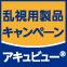 アキュビューの乱視用製品で「giftee Box 1,000円分」プレゼント!!