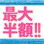 【対象店舗限定】使い捨てレンズが最大半額!!