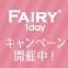 フェアリー1Day 10周年 アニバーサリーキャンペーン
