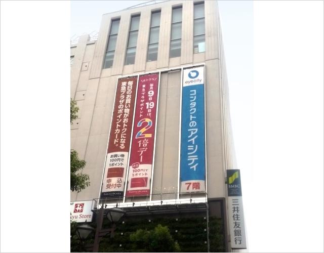 アイシティ蒲田東急店