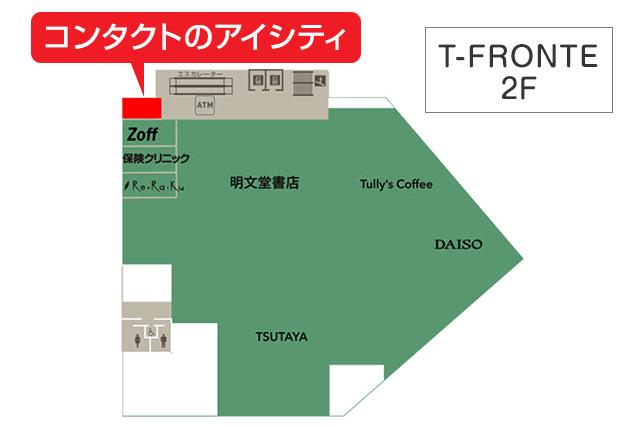 アイシティT-FRONTE戸田駅前店