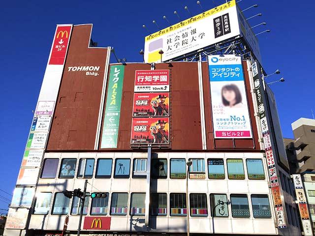 アイシティ高田馬場店