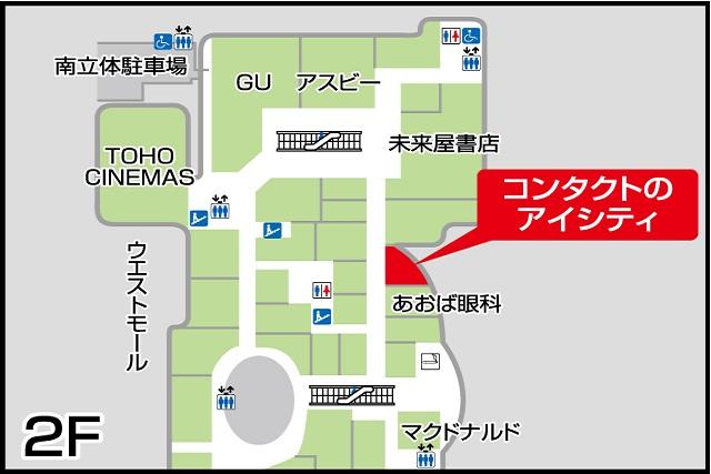 アイシティイオンモール秋田店