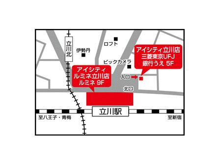 アイシティ立川店