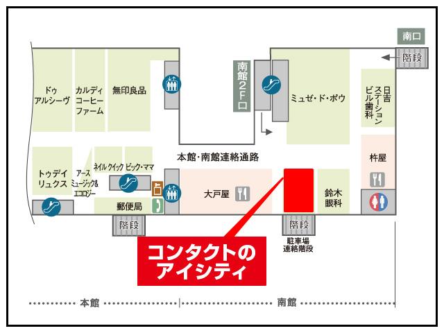 アイシティ日吉東急店
