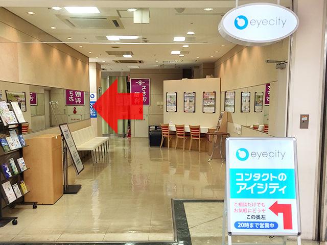 アイシティドンキホーテ二俣川店