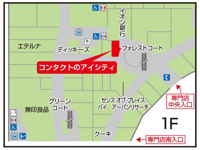 アイシティイオンモール浜松市野店