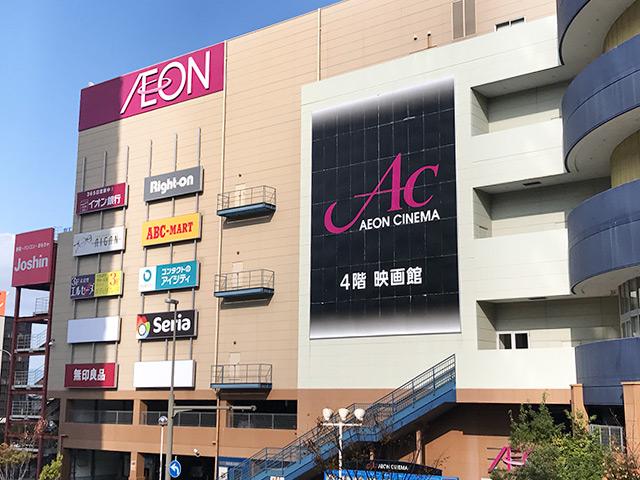 アイシティイオンモール大日店