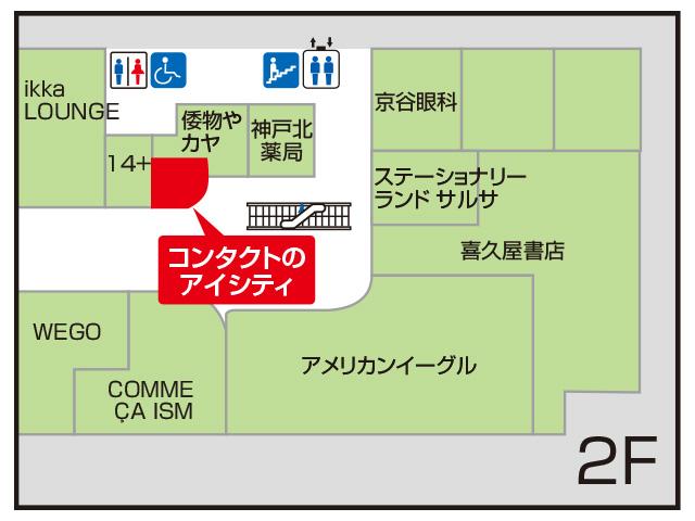 アイシティイオンモール神戸北店(上津台)