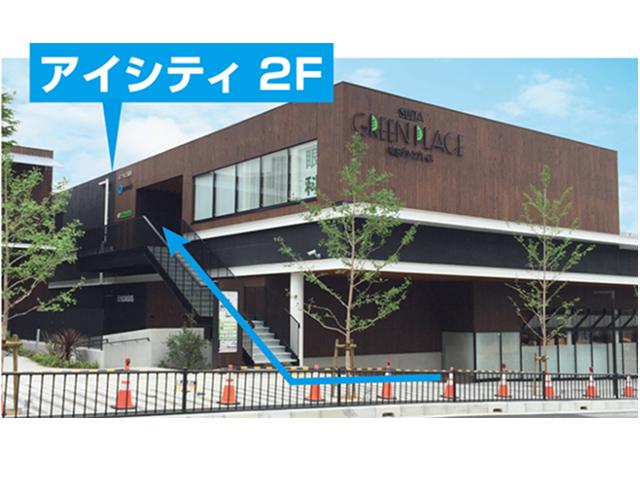 アイシティ吹田グリーンプレイス店