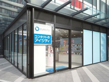 アイシティEKICITY広島店
