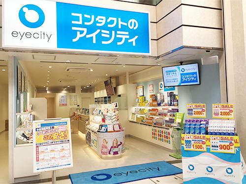 アイシティ小倉魚町店