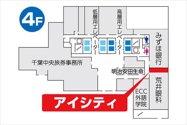 アイシティ千葉駅前店