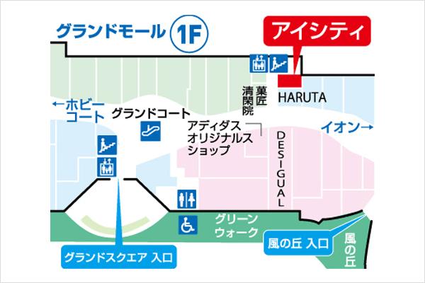 アイシティイオンモール幕張新都心店