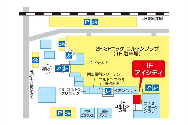 アイシティコルトンプラザ(本八幡)店