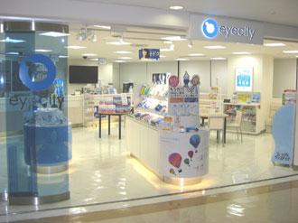 アイシティ梅田店