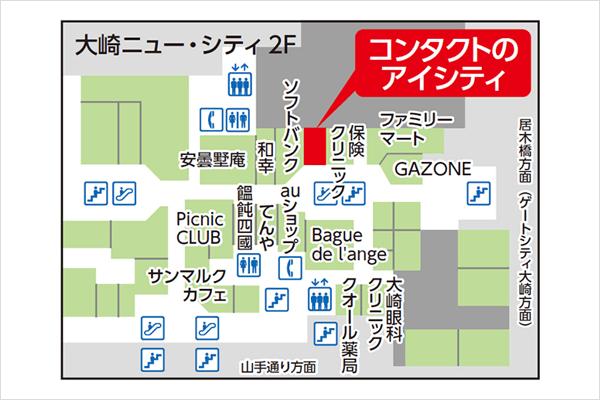 アイシティ大崎ニューシティ店
