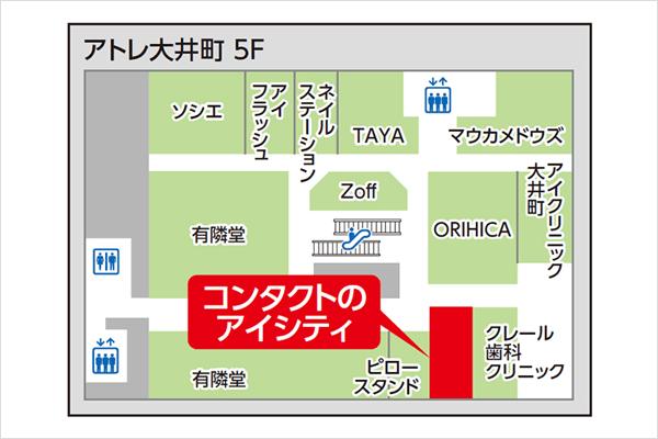 アイシティアトレ大井町店