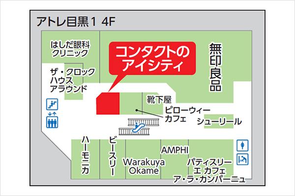 アイシティアトレ目黒店