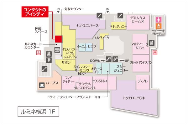アイシティルミネ横浜店
