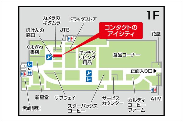 アイシティアピタ長津田店