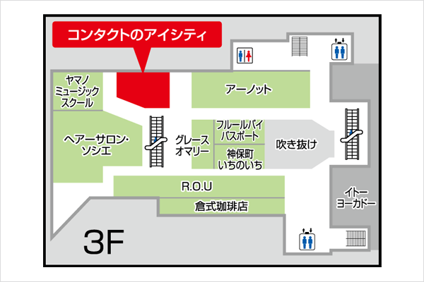 アイシティ新百合ヶ丘エルミロード店