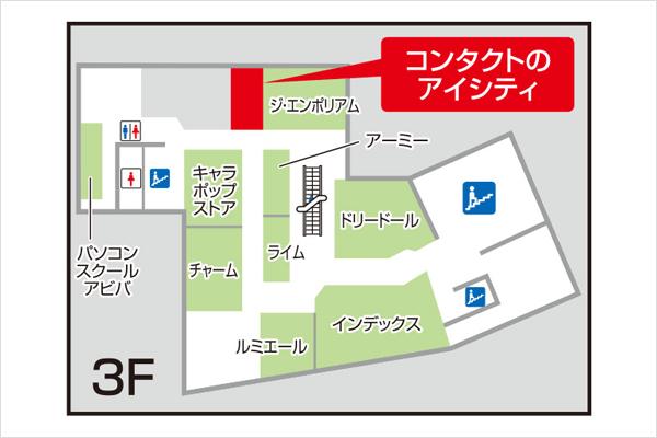 アイシティ藤沢オーパ店