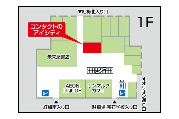 アイシティココリ甲府店
