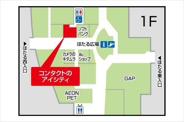 アイシティイオンモール甲府昭和店