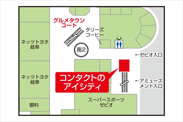 アイシティカラフルタウン岐阜店